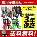 法兴将全力支持标准的背后OGK红细胞儿童的新标准,009S M米色[【4/6(月)は最大]OGK 自転車用後ろ子供乗せチャイルドシート [RBC-009K 旧RBC-009S3リア用子供乗せ椅子] 子ども乗せ チャイルドチェアー(幼児乗せ・子供