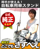[最大ポイント8倍]どこでもさすべえ 固定タイプ(レンチ付き) 自転車用 傘スタンド 傘立てユナイト さすべえ前用子供乗せ(フロントチャイルドシート)との併用、自転車ハンドル、車椅子、ベビーカーなどに付けられる万能タイプ
