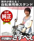 [最大ポイント11倍][在庫あり即納]さすべえ 自転車用 傘スタンドユナイト 子供のせ さすべえハンドルの中心に前用フロント子供乗せチャイルドシートがある場合に取り付け可能なさすべえ。OGK製の子供乗せなどに使用できます。