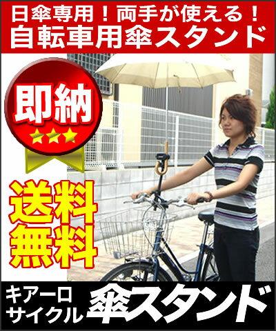 ... 自転車用傘立て)※日傘での