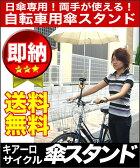 [最大ポイント11倍]自転車用傘スタンド[即納][送料無料]キアーロ サイクル傘スタンド(自転車用傘立て)※日傘での日よけや紫外線対策自転車に傘を取り付けられます