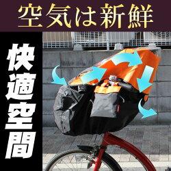 [送料無料]自転車前用子供乗せチャイルドシートレインカバーキアーロ自転車前用チャイルドシートレインカバーD-5FC+OPTおしゃれで人気のマルトmaruto製前用子供乗せ自転車チャイルドシートおすすめ子供用レインカバーOGKパナソニックブリジストン対応