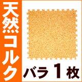 【全品/8から】天然コルクマット 1枚 CORKLAND(コルクランド)
