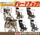 [送料無料] 日本製 OGK 自転車用チャイルドシート [RBC-007DX3/リア用/ヘッドレスト付き] 自転車の後の荷台用チャイルドシート。 子供(子ども)・幼児・赤ちゃん(ベビー)の同乗に。 (後ろチャイルドシート/子供椅子/子供乗せ/幼児乗せ/幼児座席/3人乗り)