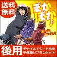 [20%ポイントバック][送料無料]自転車後ろ乗せチャイルドシート用ブランケット毛布日本製/OGK後ろ子供乗せ用着る毛布[BKR-001/リア用] 子ども/幼児/赤ちゃんの防寒/寒さ対策/寒さよけ/防寒マフ