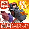 [20%ポイントバック][送料無料]自転車の前乗せチャイルドシート用ブランケット毛布日本製/OGK前子供乗せ用着る毛布[BKF-001/フロント用]子ども/幼児/赤ちゃんの防寒/寒さ対策/寒さよけ/防寒マフ