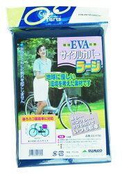 自転車用EVAサイクルカバーラージサイズ