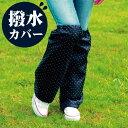 [最大ポイント7倍]【川住製作所】レッグカバー KW-551B ブラック水玉