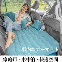 車用ベッド 車中泊マット 分離可能 エアーベッド ドライブ キッズサポート簡単空気入れ 収納簡単 ピロー付き 収納用クッション 寝具 車中泊 長距離 車載電動ポンプ SUV MPV