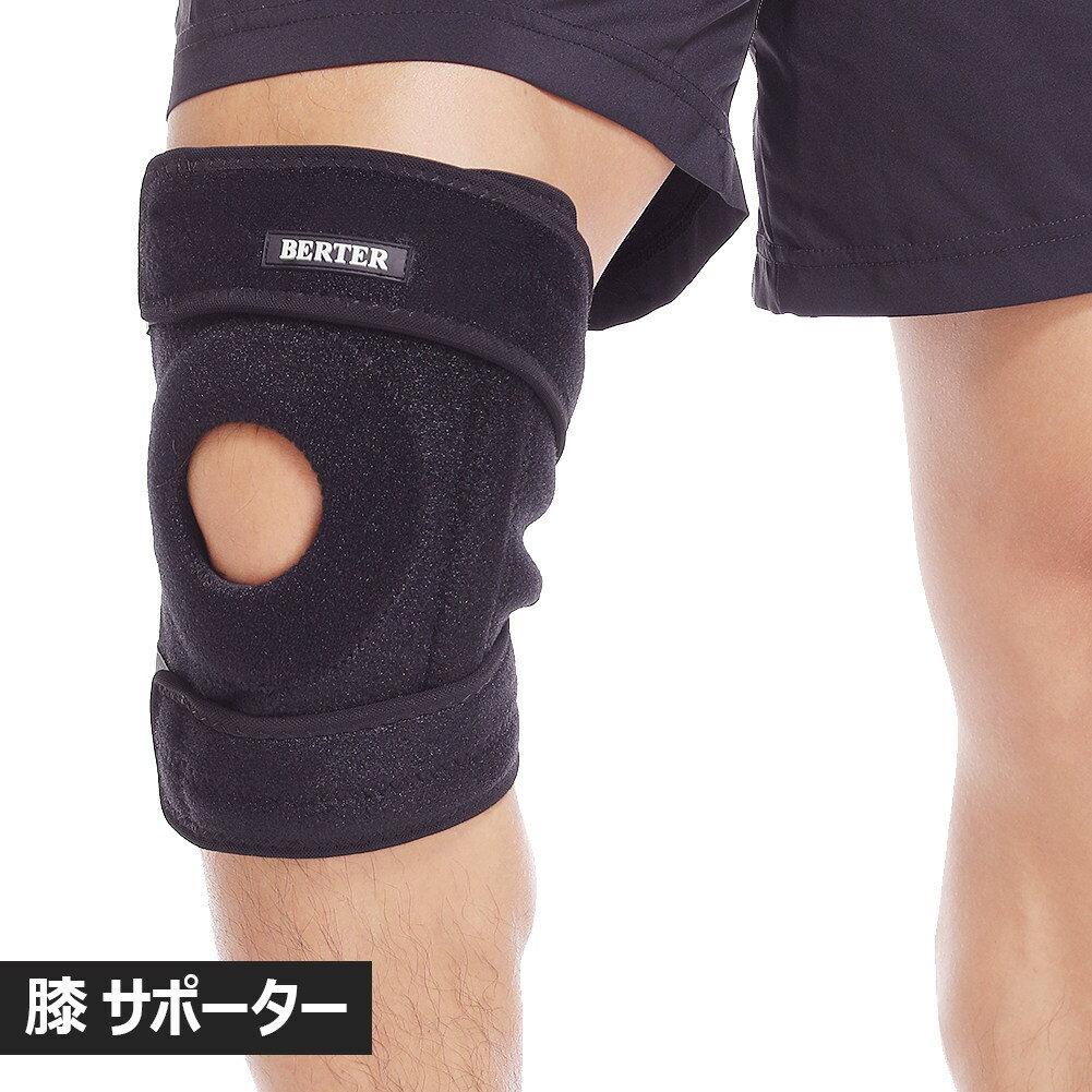 膝サポーター高齢者ひざサポーターらくらく膝ベルト膝用サポータースポーツランニングバスケットボールバス