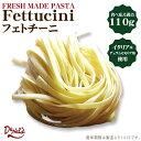 生パスタ フェトチーニ【平麺】平たい形をした幅広の麺で生パス