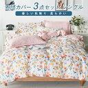 布団カバー シングル 3点セット 寝具カバーセット 掛け布団カバー ボックスシーツ 枕カバー ベッド用 優しい肌触り 柔らかい 花柄 ピンク