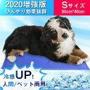 ショッピング冷却マット クールマット 2020版 ひんやりマット Sサイズ 50*40cm 冷却マット 冷感 涼感 犬用 ひんやり 冷却 マット 猫 夏 熱中症・暑さ対策 ペット用品