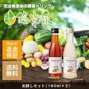 【送料無料】酵素ドリンク 自宅で出来る 断食(酵素ド
