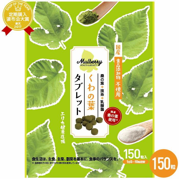 メール便で送料無料桑の葉タブレットカロリー制限の強い味方繊維質たっぷり桑の葉青汁のタブレット[代金引