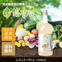 無添加の酵素飲料☆優光泉酵素 レギュラーボトル1200ml
