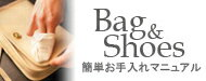 Bag & Shoes����������Goods�ޥ˥奢��