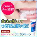 薬用ホワイトニング デンタクリーン★重曹と3つの酸ポリリン酸・メタリン酸・クエン酸で白い歯に♪★タバコのヤニ除去にも研磨剤・防腐剤不使用♪★電動歯ブラシにも対応のミントのさわやかな香り♪