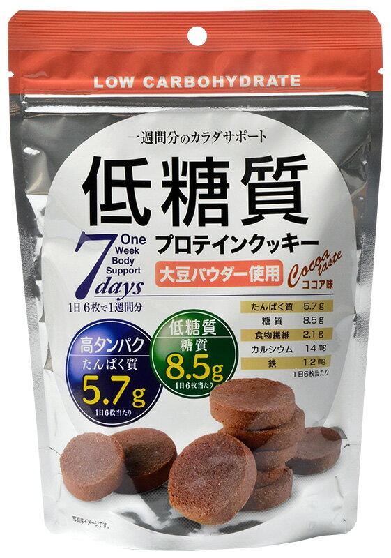 お正月太り対策の美味しいダイエットに低糖質プロテインクッキーココア味大豆粉使用約10週間分送料無料♪