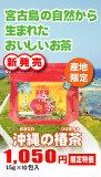 ★べにふうき茶を超えた!?★!★オキカメリアシド含有!春花のスッキリライフに沖縄の椿茶5袋