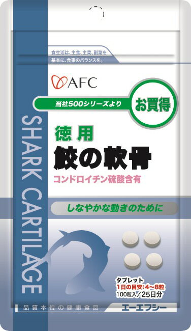 ♪, nichi時 between non! ★ shark cartilage extract 4 grains blended in the 1,176 mg! ★ big shark cartilage 100 seed about 25 minutes ★ walking down daily health maintenance-!
