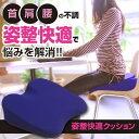 ★送料無料♪★毎日のデスクワークにも姿整快適クッション★椅子に敷いて座るだけで理想的な姿勢を実現♪★適度な前傾斜が背骨の正しいカーブを自然に維持♪