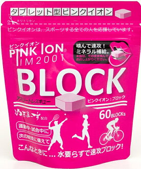 ★ 5 grain the 5000 mg of glucose and amino acids BCAA 1000 mg, sea water minerals 250 mg! During the exercise, of course! ★ cold season a healthy diet too! BCAA pink block 1 bag refill for 60 grain purchase 3 bags and is! 10P28Oct13