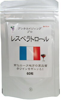 ★! While non-day にち時! ★ forming sentences with zero! Same day shipping! ★ 2 grains in 10 mg resveratrol content! To the ワインパワー! Resveratrol 60 grain 10P28Oct13