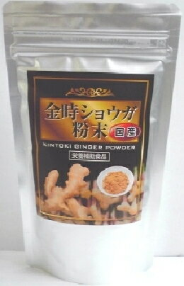 ! ★ very warm this autumn rising ~! Golden Ginger powder domestic and domestically produced gold ginger powder 100 g × 2 bag 10P28Oct13