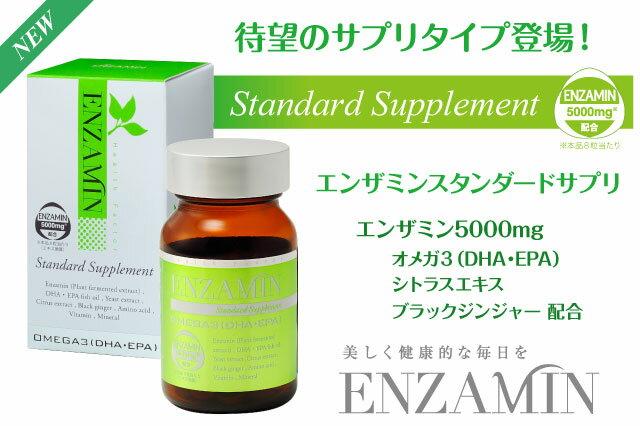 エンザミンスタンダードサプリ送料無料♪春太り対策酵素様ダイエットにも〜♪8粒にENZAMIN・エンザ