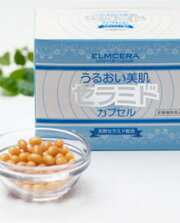 ★ strong ultraviolet rays season ceramide is after eating! ★ ships the same day! What dammed purity that is extracted from the mushrooms in 1 bag (2 grain) 100% ceramide 3000 µ g intake! The snowy beauty sneak! エルムセラ ceramide capsules 10P28Oct13