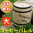 コーヒー樽の形をしたお洒落なプランター コーヒーバレル大小2個セット【送料無料】【代引不可商品】【smtb-k】