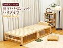 日本製ヒノキ床板木製折りたたみベッドシングルハイタイプ【送料無料】【smtb-k】【代引き不可商品】