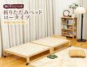 日本製ヒノキ床板木製折りたたみベッドシングルロータイプ【送料無料】【smtb-k】【代引き不可商品】