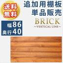 ブリックラックシリーズ 追加用棚板 86×40【送料無料 簡単組立 アンティーク シェルフ ラック】【代引不可商品】