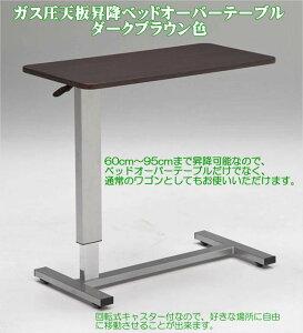 【あす楽対応】ガス圧天板昇降差込み型ベッドオーバーテーブルBOT−830【送料無料】【代引OK】【smtb-k】【HLS_DU】