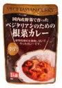 動物性原料を使用していません【桜井】レトルト・ベジタリアンのための根菜カレー 200g