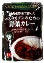 動物性原料を使用していません【桜井】レトルト・ベジタリアンのための野菜カレー 200g