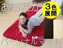 【送料無料】ホットパーソナルマットワイド NA-391PMW  ホットカーペット ホットマット 敷きパッド ベッド パーソナル暖房 電気 家電 ダニ退治 洗濯 可能 ウォッシャブル 洗える 日本製 な