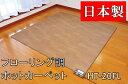 【送料無料】三京 ホットフローリングカーペット 2畳 176×176cm     木目調 ホットカーペット ホカペ 暖房 あったか 足元 床 省エネ リビング 居間 ダイニング テーブル ラグ 日本製
