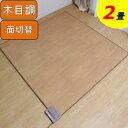 ホットフローリングカーペット 2畳 175×175cm   ...