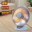 パラボラ型ハロゲンヒーター     暖房器具 電気暖房 電気...
