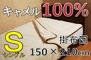 寒い季節に大活躍間違いなし!!詰め物にキャメルを100%使った布団です!