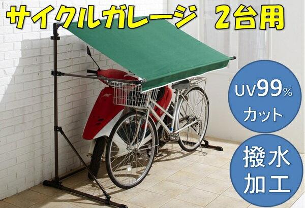 【送料無料】サイクルガレージ高さ調節オーニング日よけ雨よけサンシェードサイクルハウス自転車置き場物置チャリバイク原付