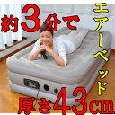 【送料無料】極厚43cm!エアーベッド 電動ポンプ付き グレ...