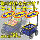 【送料無料】カゴ付 マルチキャリーカート    ショッピングカート バスケット 台車 折りたたみ ゴ