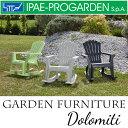 【送料無料】イタリア製ガーデンロッキングチェア DOLOMITI    IPAEPROGARDEN イパエ