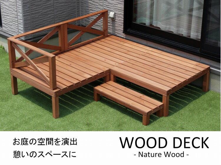 ウッドデッキ025坪セット90×90cmウッドテラスデッキセット木製デッキ木製ステップ天然木デッキ縁
