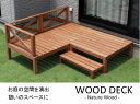 【送料無料】ウッドデッキ6点 0.5坪セット 90×180cm