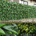 まとめ買い用グリーンフェンス100×10